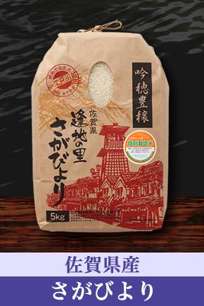 佐賀産さがびより(特別栽培米)